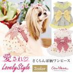 犬 服 ワンピース 春 夏 さくらんぼ 柄 レース 犬の服 きゃんナナ ドッグウェア ブランド