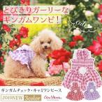 犬 服 春 夏 ワンピース チェック ギンガムチェック キャミ 犬の服 きゃんナナ ドッグウェア ブランド