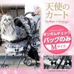 犬 カート ギンガムチェック 犬用 カート ペットカート バッグのみ きゃんナナ×シャンアンジェ Mサイズ