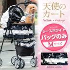 犬 カート ホワイト レース 犬用 カート ペットカート バッグのみ きゃんナナ×シャンアンジェ Mサイズ