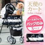 犬 カート ホワイト レース 犬用 カート ペットカート バッグのみ きゃんナナ×シャンアンジェ Sサイズ