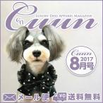 送料無料 Cuun2017 クーン 8月10日号 雑誌 情報誌 犬の本