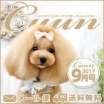 送料無料 Cuun2017 クーン 9月10日号 雑誌 情報誌 犬の本