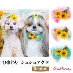 Yahoo!きゃんナナオンラインショップ犬用 シュシュ アクセサリー ひまわり 夏 ドッグウエア ブランド きゃんナナ