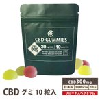 CBD グミ 高濃度 CBD300mg配合 1粒30mg配�