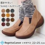 リゲッタ カヌー シューズ 靴 CJAW4301 レディース サイドゴア スリッポン ヒール ウェッジソール グミインソール 歩きやすい リゲッタカヌー 日本製 正規品