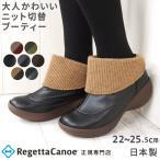 リゲッタ カヌー ブーティー / CJAW4305 レディース ニット ショートブーツ ウェッジ グミインソール RegettaCanoe 日本製 正規取扱店 カヌートリコ