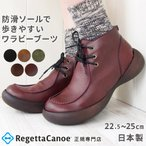 リゲッタ カヌー ブーツ / CJES6110 / レディース ワラビー風 エッグヒール ショートブーツ グミインソール RegettaCanoe 日本製 正規取扱店