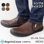 リゲッタ カヌー メンズ シューズ 靴 CJFC7120 サイドゴア カジュアル スリッポン コンフォート 大きいサイズ 軽い