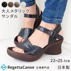 リゲッタ カヌー レディース サンダル 靴 ヒール CJFH804 アンクルストラップ フレンチウェッジヒール リゲッタカヌー 日本製