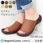 リゲッタ カヌー レディース オープントゥ サボ 靴 CJFW3500 ワンポイントロゴ フラットウェッジ グミインソール リゲッタカヌー 日本製