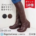 リゲッタ カヌー ブーツ / CJHS6613 / RegettaCanoe / フェイクレザー ウェッジ ロングブーツ / レディース / 正規取扱店