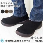 リゲッタ カヌー シューズ CJFG1205 メンズ モックシューズ フィールドグリップ 靴 防滑 蓄熱保温 RegettaCanoe 日本製 正規取扱店
