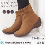リゲッタ カヌー ブーツ レディース CJWS6716 ウェッジソール スエード調 ショートブーツ きれいめ ルーペインソール RegettaCanoe 日本製 正規取扱店