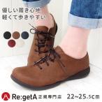 リゲッタ シューズ / R-071 レディース / フラット レースアップ シューズ / コンフォートシューズ 靴 / Re:getA / 日本製 / 正規取扱店