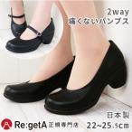 リゲッタ シューズ 靴 パンプス レディース R-1805 プレーン 6cmヒール 仕事 オフィス 黒 フォーマル 冠婚葬祭 日本製 靴 黒