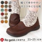 リゲッタ シューズ / R-302 レディース / コンフォート ドライビングローファー 靴 仕事 / Re:getA / R302 / 日本製 正規取扱店