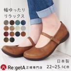 リゲッタ シューズ / R-2361 / レディース / フラット シューズ / コンフォートシューズ 靴 / Re:getA / 日本製 / 正規取扱店