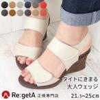 リゲッタ サンダル / RLW1602 / レディース / コルク調 ウェッジソール サンダル / コンフォートシューズ 靴 / Re:getA / 日本製