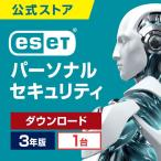 【公式ストア】ESET パーソナル セキュリティ ダウンロード 3年版