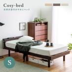 すのこベッド ベッド シングル シングルベッド フレームのみ ヘッドボード 木製 ナチュラル ブラウン ホワイト 高さ調節可能