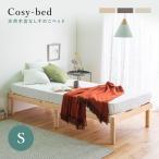 すのこベッド ベッド シングル シングルベッド フレームのみ 木製 ナチュラル ブラウン ホワイト 高さ調節可能