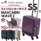 スーツケース 機内持ち込み コインロッカーサイズ 小型 SSサイズ 軽量 マックスキャビン ウェーブ2 ヒデオワカマツ 協和 HIDEO WAKAMATSU