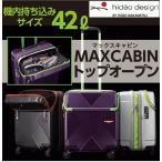 スーツケース 機内持ち込み  小型 Sサイズ 軽量 マックスキャビン トップオープン ヒデオワカマツ 協和 HIDEO WAKAMATSU