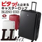 スーツケース LLサイズ 軽量 TSA キャリーケース 超大型 BALENO EXE バレノエグゼ BLN-1156HC29