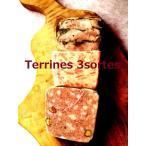 【ビストロお取り寄せ】 テリーヌ3種セット