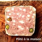 フレンチ お取り寄せ 豚肉とピスタチオのテリーヌ パテ・ド・カンパーニュ
