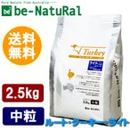 be-NatuRal ルート・ターキー・ライト(1歳以上 シニア犬 ダイエットに) 中粒 2.5kg 【be-NatuRal ビィ・ナチュラル ビーナチュラル】