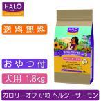 ショッピングhalo HALO ハロー アダルト カロリーオフ 小粒 ヘルシーサーモン 1.8kg/グレインフリー 1才以上の成犬の健康維持・体重管理