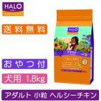HALO ハロー アダルト 小粒 ヘルシーチキン 1.8kg/1〜6才位の成犬