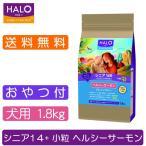 ショッピングhalo HALO ハロー シニア 14+ 小粒 ヘルシーサーモン 1.8kg/グレインフリー 14才位からの超高齢犬