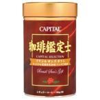 CAPITAL キャピタル農園限定珈琲 ブラジル サンズギフト  レギュラーコーヒー粉 180g 缶 【キャピタルコーヒー/CAPITAL】