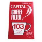 キャピタル コーヒーフィルター(4〜7杯用) No.103(40枚入)