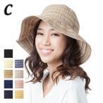 帽子 レディース UVハット 春夏秋 リボンブレードコンパクト(MB)