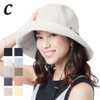 帽子 レディース UVハット UPF50+ 春夏 紫外線対策 SAHALADY(MB)