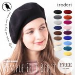 irodori(イロドリ)ベレー帽 | 帽子 レディース | 全17色 (MB)【UNI】