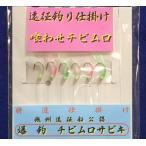 爆釣★チビムロサビキ(5袋セット) ☆単体ならレターパック対応できます☆
