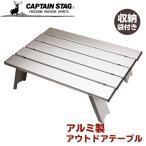 アウトドア テーブル キャンプ 軽量 折りたたみ 軽い おしゃれ アルミ ロールテーブル ケース付き M-3713 キャプテンスタッグ