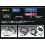 Daikei TVコントローラー TCC-012(トヨタ車用)