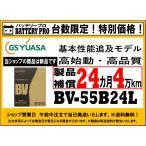 GSユアサ 高性能カーバッテリーBV ベーシックバリュー BV-55B24Lオデッセイ