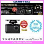 ショッピングドライブレコーダー コムテック(COMTEC) ドライブレコーダー HDR-352GHP 送料無料 5月上旬〜中旬入荷予定分予約販売