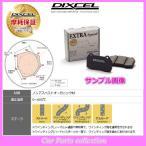 CR-X?デルソル EJ4(92/3〜98/12) ディクセル ブレーキパッド フロント1セット ESタイプ 331146(要詳細確認)