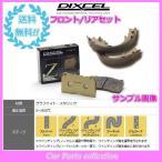 コペン L880K(02/06〜) ディクセル Zブレーキパッド/RGMシュー 前後セット 371058/3850074(要詳細確認)