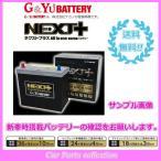 マークX DBA-GRX121(04/11〜09/10) ガソリンエンジン(3000)(標準搭載 55D23L) G&Yuバッテリー NEXT+ NP95D23L