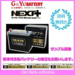 マークII GH-JZX110(02/10〜04) ガソリンエンジン(2500)(寒冷地仕様 65D23R) G&Yuバッテリー NEXT+ NP95D23R
