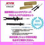 クラウン GRS180/GRS182(03/12-08/2) カヤバ(KYB)補修用ショックアブソーバ フロント/リア1台分 KEG9153R/KEG9153L/KEG9154(純正品番/刻印要確認)